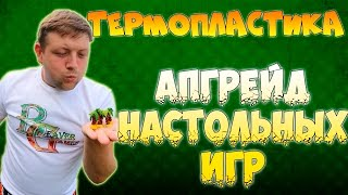Термопластика своими руками Миплы и фигурки для Настольных игр