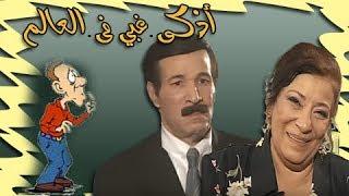 أذكى غبي في العالم  ׀ سعيد صالح – سناء يونس ׀ الحلقة السابعة