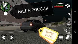 Как скачать пак RUSSIAN FOVERET BETA3 ГТА СА АНДРОЙД