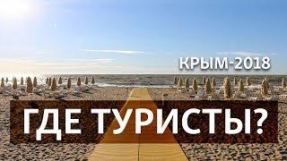 Куротный провал? Первые итоги сезона-2018 | Крым.Реалии ТВ