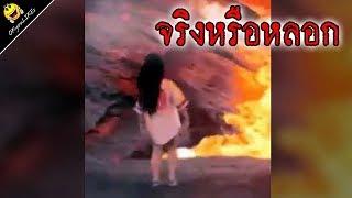 จริงหรือหลอก !! หญิงชาวจีน ลื่นตกลาวา | Real or Fake #3 | OKyouLIKEs