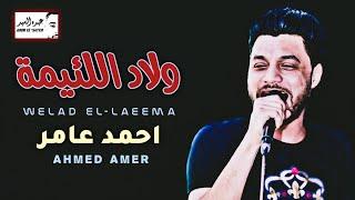 احمد عامر - ولاد اللئيمة ( موال )   AHMED AMER - WELAD EL-LAEEMA   2021 تحميل MP3
