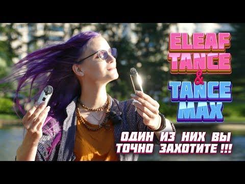 Eleaf Tance Kit (580mAh) - набор - видео 1