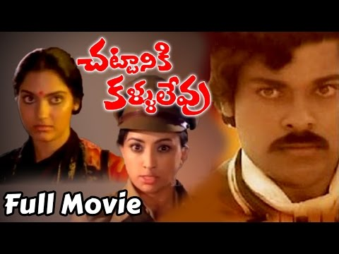 Chattaniki Kallu Levu Telugu Full Length Movie || Chiranjeevi, Madhavi, Lakshmi