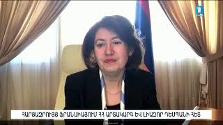 Interview de l'ambassadeur d'Arménie en France Hasmik Tolmajian à l'émission «Lurer»