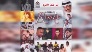 Aamr Tedalal فرقة الأخوة - آمر تدلل تحميل MP3