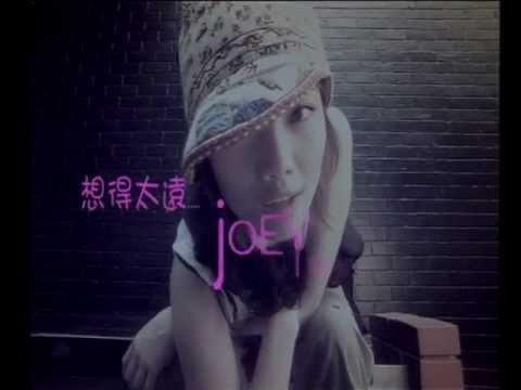 容祖兒 JOEY YUNG《想得太遠》[Official MV]