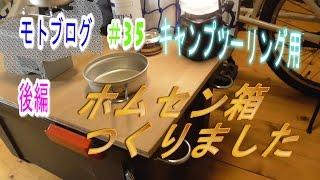 モトブログ#35 ♪キャンプツーリング用ホムセン箱つくりました♪ 後編