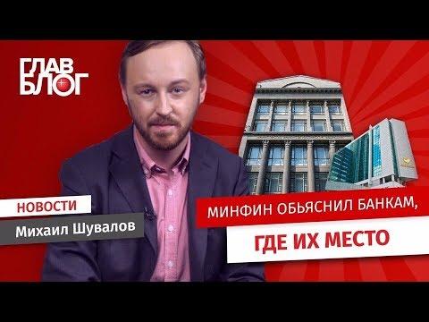 Новость #14. ГлавБлог #11. Могут ли банки оспорить штраф налоговой?
