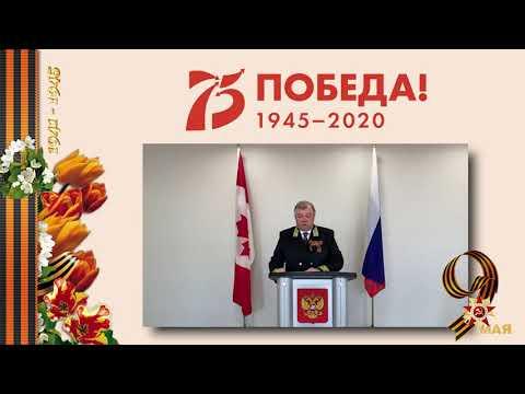 Поздравления с 75 летием Победы.