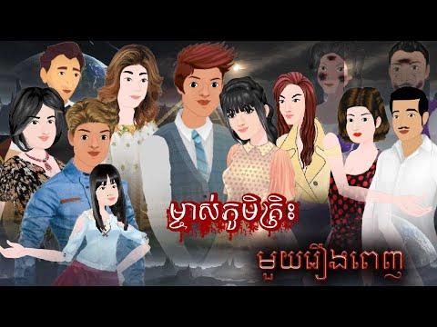រឿងនិទានតុក្តាខ្មែរ ម្ចាស់ភូមិគ្រឹះ (មួយរឿងពេញ)Tokkata Khmer / Khmer Cartoon Nitean / VICH CHIKA