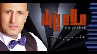 تحميل اغاني حلو من إيدك - علاء يزبك MP3