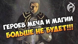 Героев Меча и Магии больше не будет!