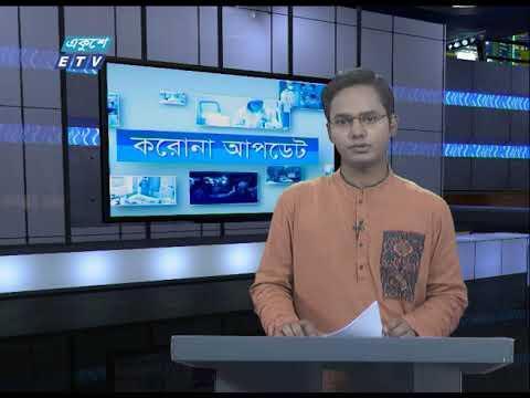 Special Bulletin Corona Virus || করোনা আপডেট || 05 PM || 25 May 2020 || ETV News