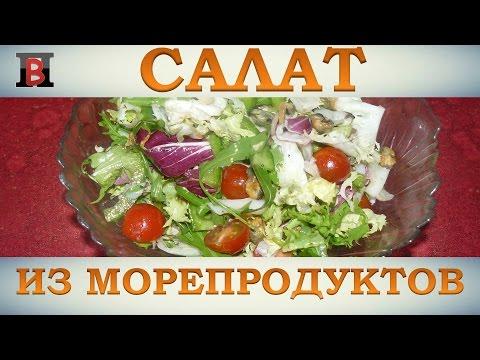 Легкий #салат из морепродуктов без майонеза. Универсальный рецепт.