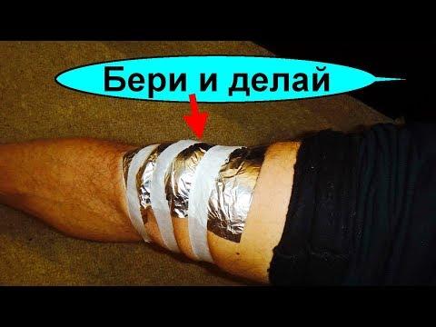 Вы не поверите эта фольга вытянет всю боль их коленей и суставов. Как лечить суставы фольгой легко?