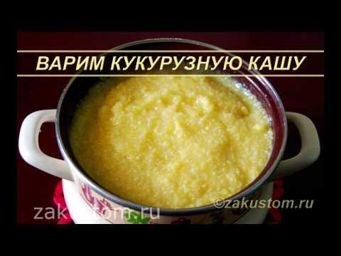 Как варить кукурузную кашу – простой рецепт приготовления. Recipe for cooking corn porridge