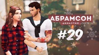 The Sims 4: Династия Абрамсон   Рождество в деревне! - #29