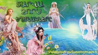 Տարվա Չորս Եղանակները - Tarva Chvors Yeghanaknery