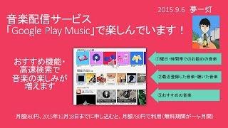 音楽配信サービス「GooglePlayMusic」で楽しんでいます