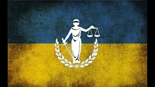 Правовое регулирование хозяйственно-экономической деятельности Украины (17.10.2018)