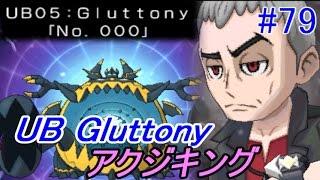 ポケットモンスターサン&ムーン#79UB05Gluttonyアクジキングしまキングクチナシ2戦目kazuboのゲーム実況