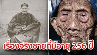 5 หลักฐานไร้ที่ติ Li Ching-Yuen อายุยืน 256 ปีจริง
