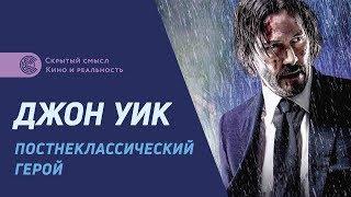 Джон Уик 3 — постнеклассический герой. Обзор фильма