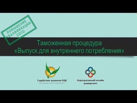 Таможенная процедура «Выпуск для внутреннего потребления» (ИМ 40)