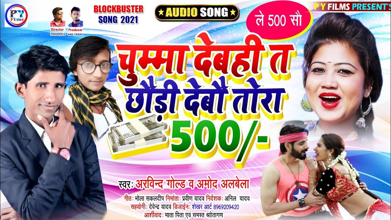 Lahanga Uthake Nache Debau Chhauri Paan Sau, Le 500 Lyrics