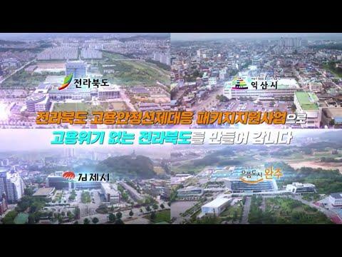 (2021)전북 고용안정 선제대응 패키지 지원사업 홍보영상 게시