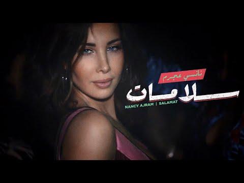 Nancy Ajram - Salamat (Official Music Video) / نانسي عجرم - سلامات (فيديو كليب)