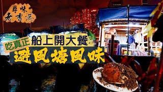 【尋味老香港】正宗避風塘海鮮 船上開大餐!|避風塘炒蟹的精粹:「薯片蒜」你試過嗎?