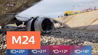 Очевидцы рассказали об аварийной посадке самолета Utair в Сочи - Москва 24