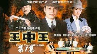 《王中王》 第1集 (罗嘉良/蒋勤勤)  欢迎订阅China Zone