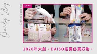 2020年大創、DAISO推薦必買好物、高CP值戰力品購物分享、銅板價育兒好物、準備好荷包跟我一起逛大創、大創手繪插畫