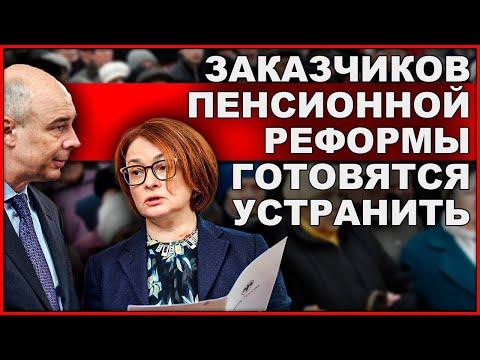 """Заказчиков """"пенсионной реформы"""" готовятся устранить - эксперт!"""