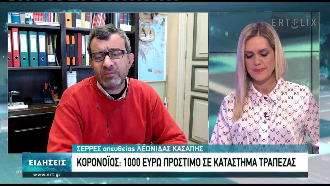 Πρόστιμο χιλίων ευρώ σε τράπεζα στις Σέρρες για παραβίαση καραντίνας | 12/12/2020 | ΕΡΤ