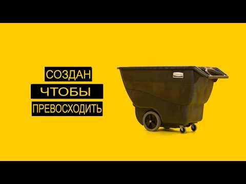 Контейнер для мусора на колесах 800 литров / до 955 кг. FG9T1600BLA