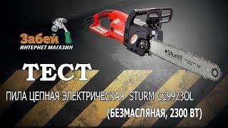 """Пила цепная электрическая (безмасляная, 2300 Вт) Sturm CC9923OL от компании ИНТЕРНЕТ МАГАЗИН ЭЛЕКТРОИНСТРУМЕНТА """"ЗАБЕЙ"""" - видео 2"""