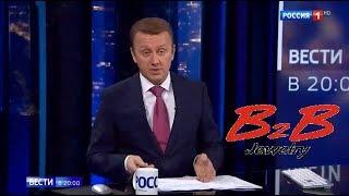 🚫 b2b jewelry в СМИ Россия Новости 2020