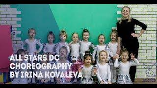 До чего дошёл прогресс Choreography by Ирина Ковалева All Stars Dance Centre 2018