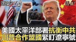 【關鍵時刻精選】美國太平洋部署抗衡中共 川普合作盟國緊盯遼寧號?