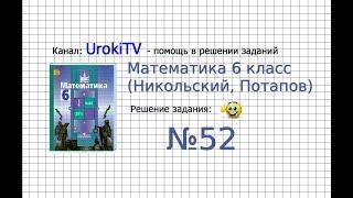 Задание №52 - Математика 6 класс (Никольский С.М., Потапов М.К.)
