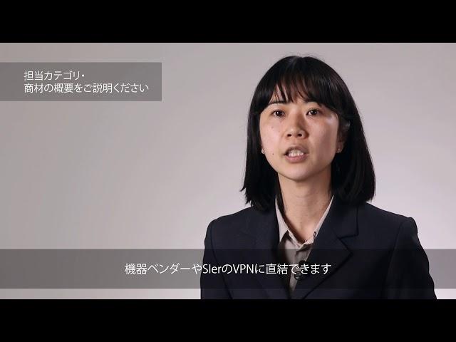 スペシャリスト社員 インタビュー(モバイル編)【NTTPCコミュニケーションズ】