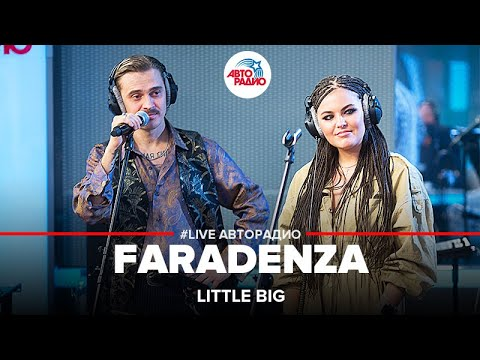 🅰️ Little Big - FARADENZA (LIVE @ Авторадио)
