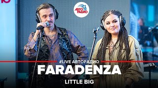 🅰️ Little Big - FARADENZA (#LIVE Авторадио)