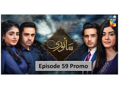 Sanwari Episode #59 Promo HUM TV Drama 15 November 2018 || Dramas TV
