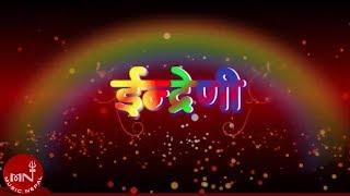 Indreni Ko Dhankuta Yatra Part 2