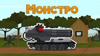 Монстро мультики про танки